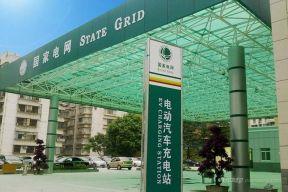 天津今年建169座充电站、2785台充电桩