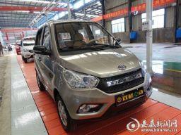 云南有了纯电动汽车生产基地