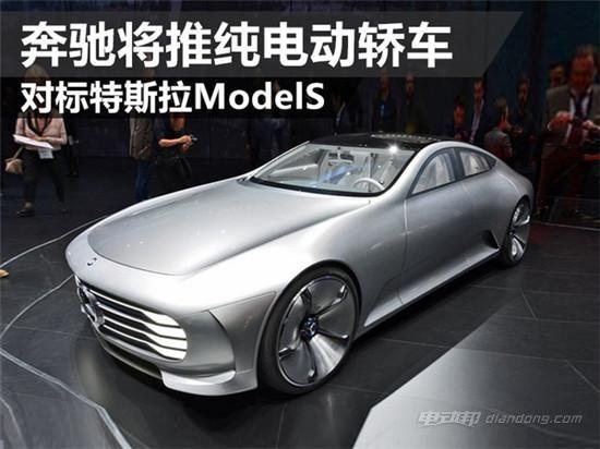 奔驰将推纯电动轿车 对标特斯拉Model S
