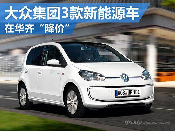 """大众集团将有3款新能源车 在华齐""""降价""""!"""