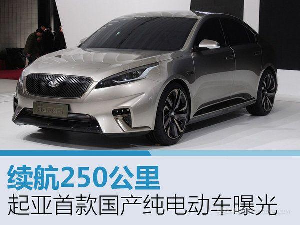 起亚首款国产纯电动车曝光 续航250公里