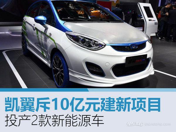 凯翼斥10亿元-开发新项目 产2款新能源汽车
