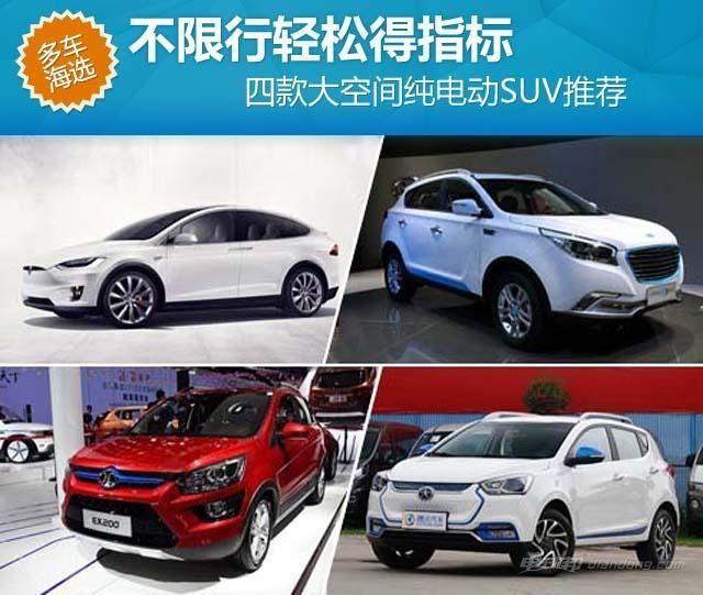不限行得指标 四款大空间纯电动SUV推荐