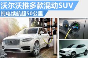 沃尔沃推多款混动SUV 纯电汽车续航超50公里