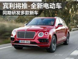 宾利将推-全新电动汽车 同期研发多款新车
