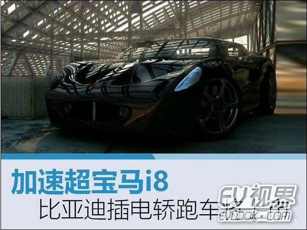 加速超宝马i8 比亚迪插电轿跑车-将上市