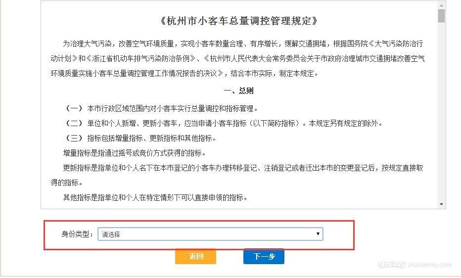 第三步:阅读《杭州市小客车总量调控管理规定》