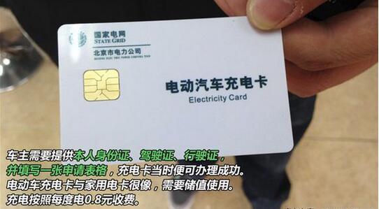 电动汽车哪里充电:国家电网 普通充电卡