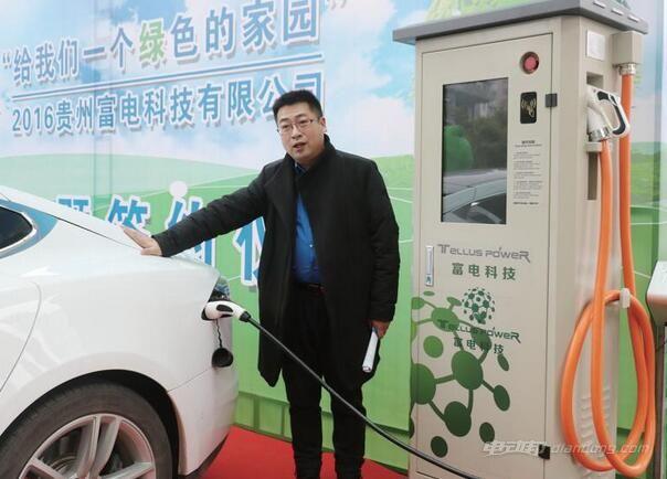 电动汽车哪里充电:富电科技