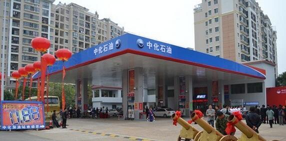 电动汽车哪里充电: 中国石化加油站充电点
