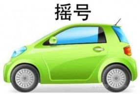 新能源车摇号取消介绍