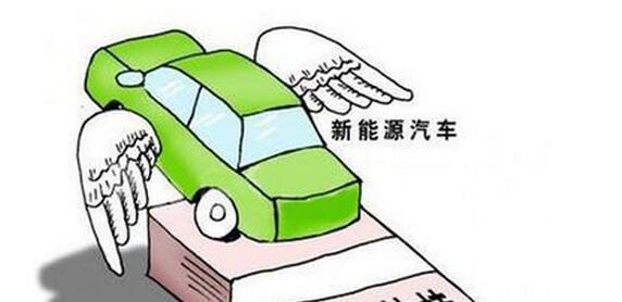 上海新能源汽车补贴政策:政策出台补贴力度收紧