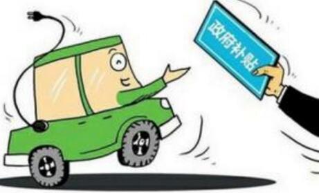电动汽车国家补贴