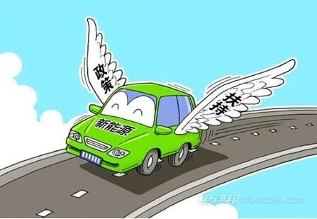 电动汽车补贴