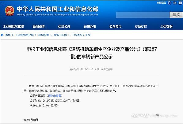 北京新能源汽车目录 第287批新车申报目录