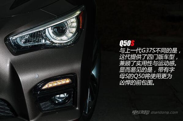 英菲尼迪Q50 外观 2