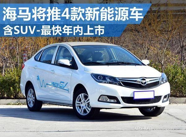 海马新能源汽车 海马将推SUV等4款新能源车高清图片