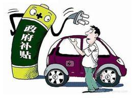 补贴退坡知多少?深圳购买新能源车最新攻略