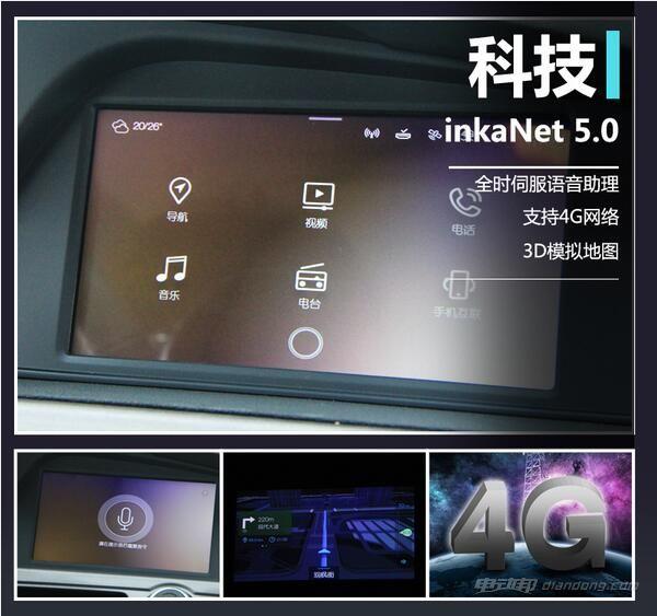 荣威E550混合动力 5