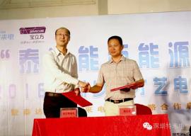 泰达能与深圳特来电签署战略合作协议