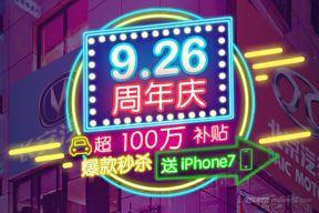 """十一购车要去哪?!电动邦""""926周年庆""""百万补贴等你拿!"""