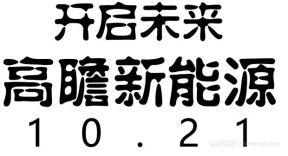 纯电动物流车团购会-北汽新能源汽车