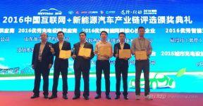 北京市充电设施公共服务管理平台再获殊荣