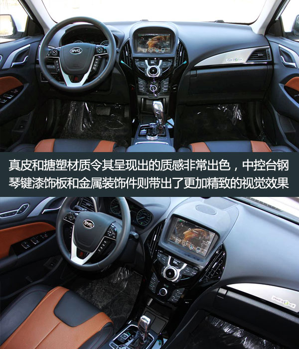比亚迪秦EV300内饰
