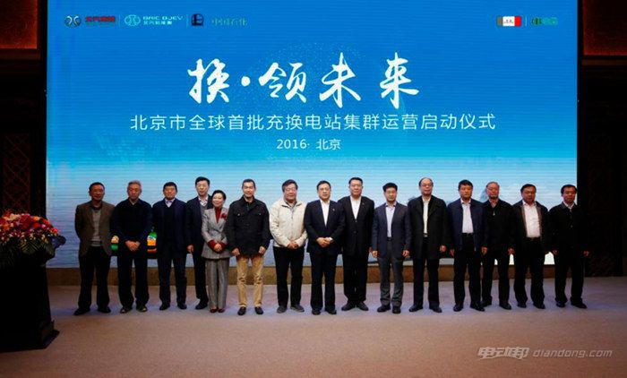 北京市全球首批充换电站集群启动运营
