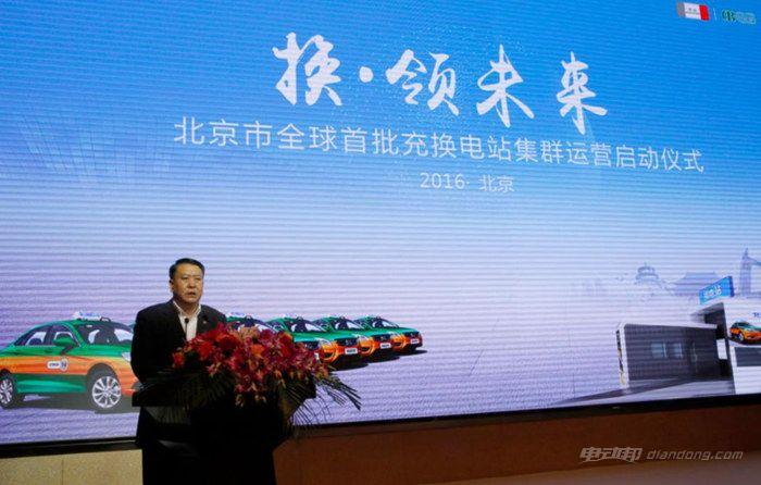 北汽集团董事长徐和谊在换电站启动仪式上致辞