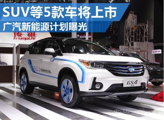 廣汽新能源計劃5款新車將上市