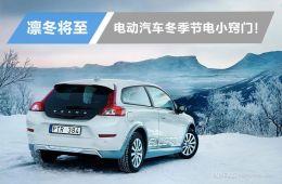 凛冬将至!电动汽车冬季如何延长续航?