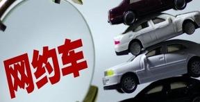 广州三汽协向交委提意见: 网约车排量应该降