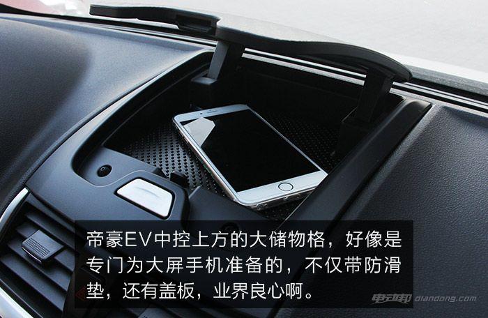 帝豪EV-1