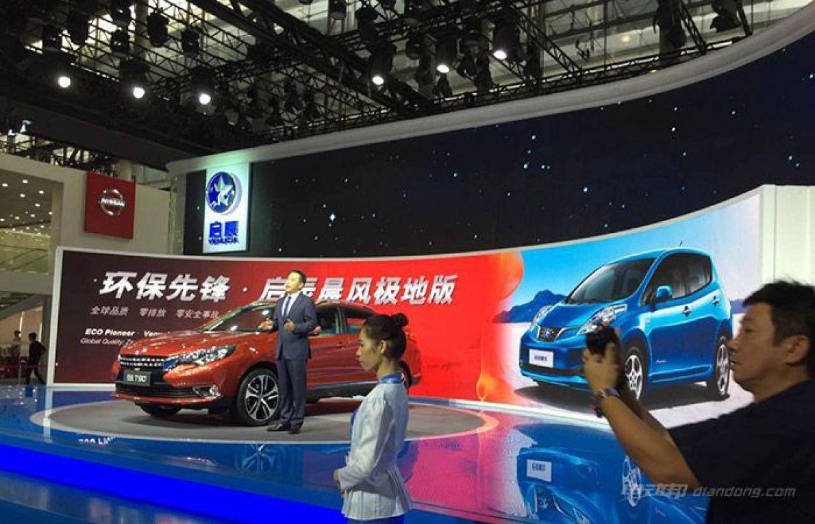 启辰晨风极地版2016年广州车展正式发布