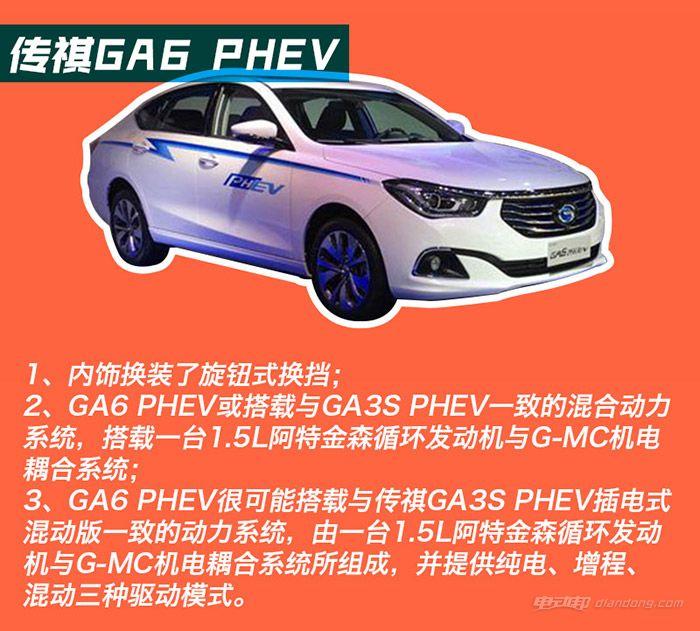 传祺GA6-PHEV