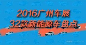 2016广州车展 32款新能源车盘点