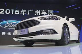 《邦视界》2016广州车展--福特新蒙迪欧智能混动版