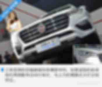 汉腾X7-三擎混动版3