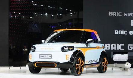 北汽新能源电动汽车正式发布ARCFOX品牌