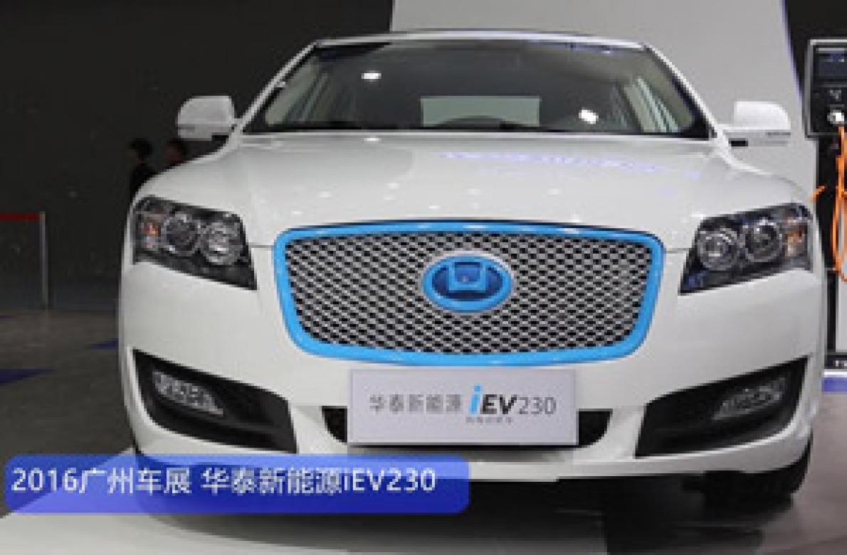 《邦视界》2016广州车展--华泰新能源iEV230