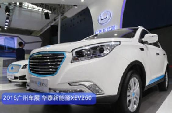 《邦视界》2016广州车展--华泰新能源XEV260