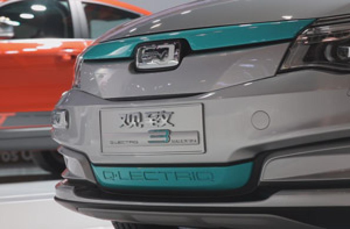 《邦视界》2016广州车展--观致3GT纯电动版