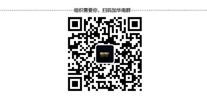 微信粉丝华南群副本