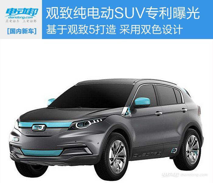 观致纯电动SUV