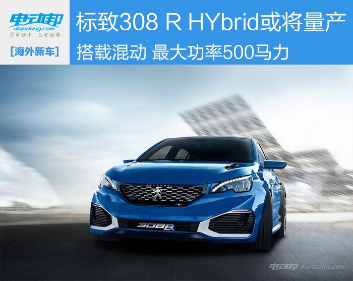 标致308-R-HYbrid概念车