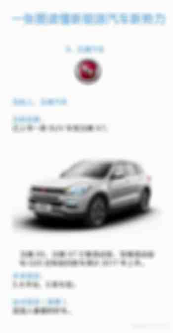 9、汉腾汽车