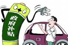 26款新能源车揭底价 深圳史上最强购买指南