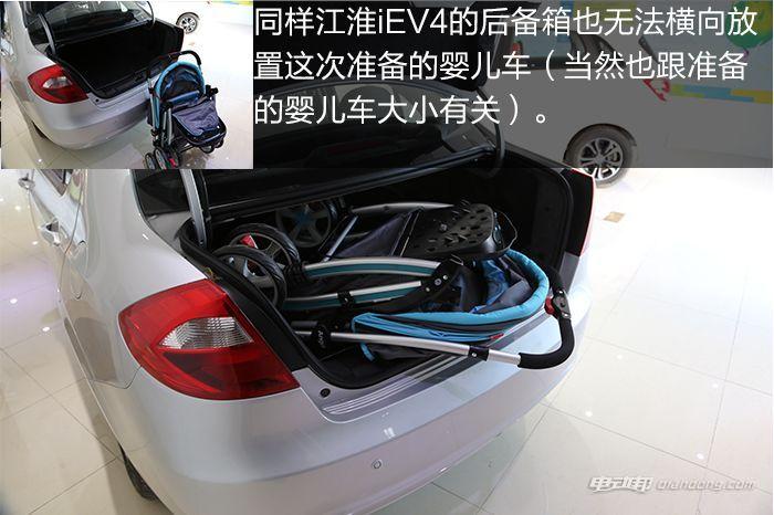 江淮iEV4 图二