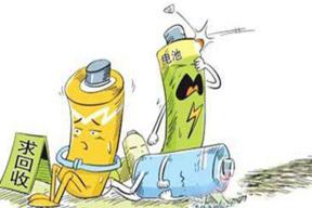 工信部公开征求新能源汽车电池回收利用办法